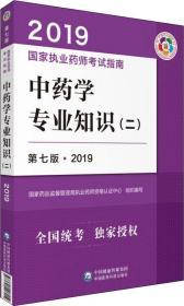 中药学专业知识(二) 第7版·2019