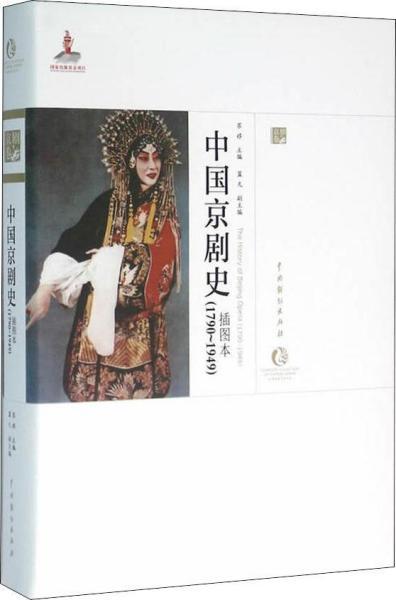 中国京剧史 1790-1949 插图本