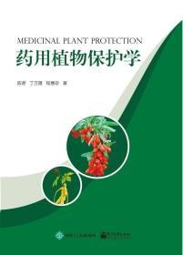 药用植物保护学
