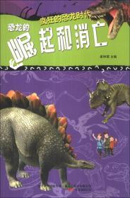 疯狂的恐龙时代---恐龙的崛起和消亡(彩色插图版)/新