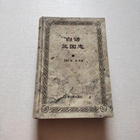 白话三国志(精装)