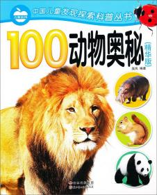 100动物奥秘