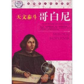 库存新书  世界名人传记丛书:天文*哥白尼