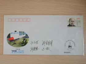 核潜艇总设计师张金麟,核试验专家吕敏、邱爱慈,核物理学家孙玉发四位院士签名封