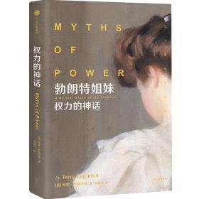 勃朗特姐妹 : 权力的神话