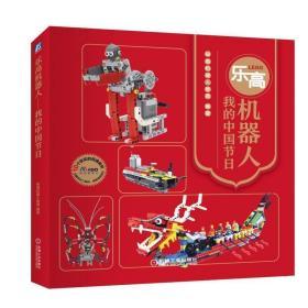 乐高机器人:我的中国节日(10个获奖的案例.带有视频演示)