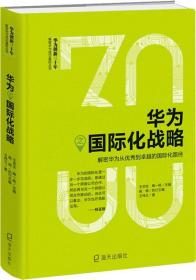 华为创新三十年·解密华为成功基因丛书:华为之国际化战略
