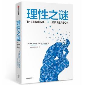 理性之谜 法雨果·梅西耶丹·斯珀伯 著 张慧玉刘雨婷徐开 译
