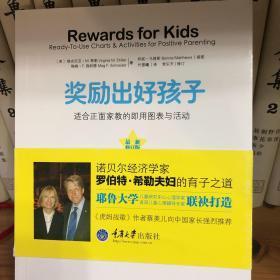 奖励出好孩子:适合正面家教的即用图表与活动