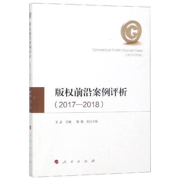 (2017-2018)版权前沿案例评析