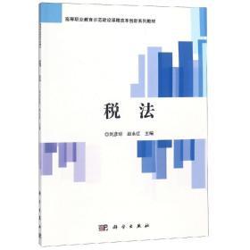 税法刘彦琼