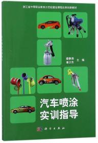 汽车喷涂实训指导姜静涛 编者:姜静涛潘卫东 著作
