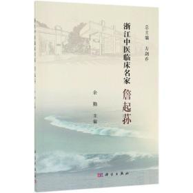 詹起荪浙江中医临床名家