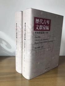 历代古琴文献汇编琴曲释义卷 上下两册