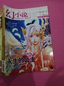 幻小说~创刊号2007
