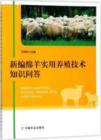 新编绵羊实用养殖技术知识问答