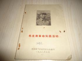 《毛主席革命实践活动》