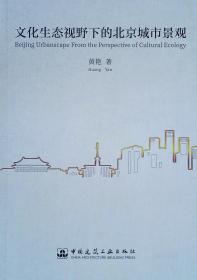 文化生态视野下的北京城市景观
