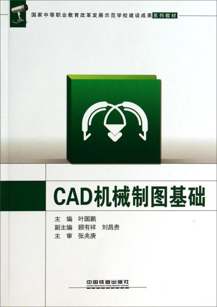 CAD机械制图基础