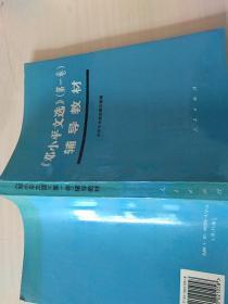 《邓小平文选》第一卷辅导教材。