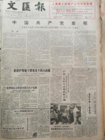 《文汇报》【中国共产党党章;黄继光烈士纪念馆落成;上海飞乐股份有限公司董事会公告】