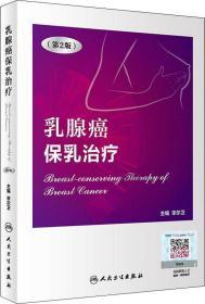 乳腺癌保乳治疗