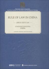 中国的法治之路
