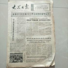 文革报纸大众日报1975年6月16日(4开四版)周格庄公社积极发展集体养猪。
