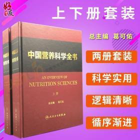 中国营养科学全书(上下册)
