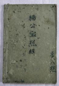 杨公宝照经(手抄本)