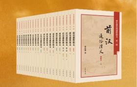 蔡东藩历朝通俗演义全集(全21册)出版社:中华书局 ISBN:9787101108378 212ymh