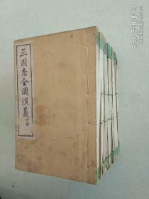 光绪九年筑野书屋校印 十六册全《三国志全图演义》