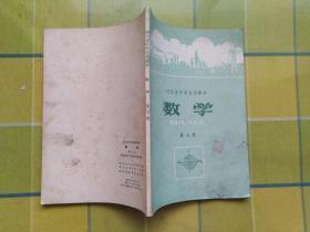 河北省中学试用课本---数学 【第七册】