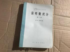 高等学校教学参考书:简明微积分(第三册