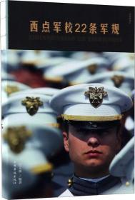 新书--中侨悦读汇:西点军校22条军规
