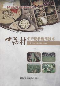 中药材生产肥料施用技术
