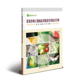 常见作物主要病虫害防治实用技术手册(2021农家总署推荐书目)
