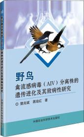 野鸟禽流感病毒(AIV)分离株的遗传进化及其致病性研究