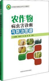 农作物病虫害诊断与防治图谱
