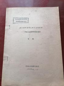 1983年。中国人民大学工经系,李悦著作。工业经济管理科学建设问题讨论会材料。建设有中国特色的工业经济学。再谈工业经济学对象与体系。