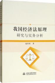 我国经济法原理研究与实务分析