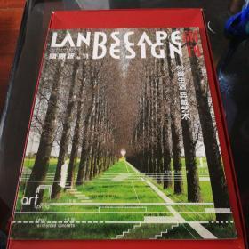 景观设计 国际版 11 2007年3月号 当代中国