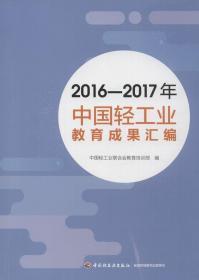 2016-2017年中国轻工业教育成果汇编
