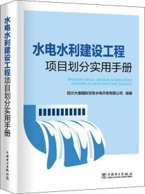 水电水利建设工程项目划分实用手册1I16a