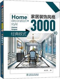 家居装饰风格3000例 经典欧式
