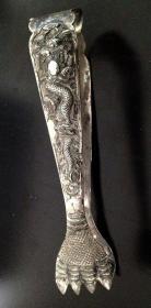 清宫皇家龙爪手老银夹美品