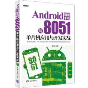 正版现货 Android 智能手机与8051单片机应用与开发实战 翁明周著 清华大学出版社 9787302415060 书籍 畅销书