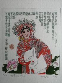 杨忠义藏书票——杨贵妃