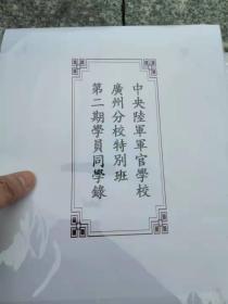 中央陆军军官学校广州分校特别班第二期同学录