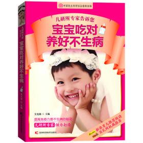 儿研所专家告诉您宝宝吃对养好不生病